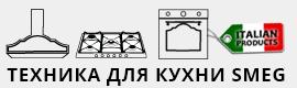 Партнерский Магазин SMEG